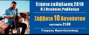 10 August Ravdoucha