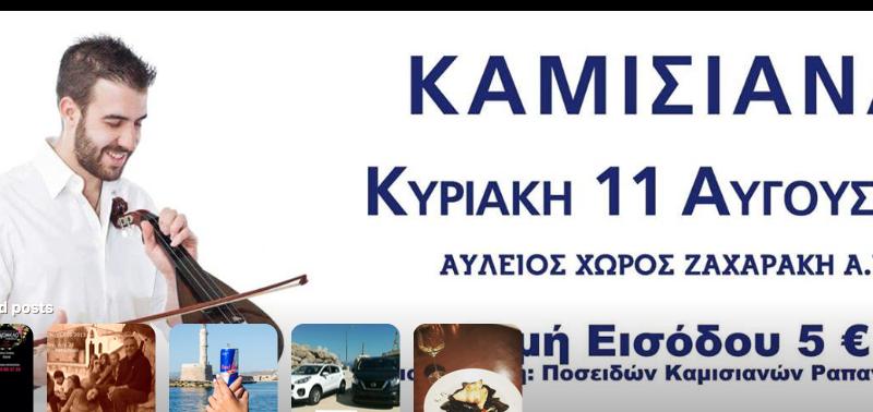 11th August Kamisiana