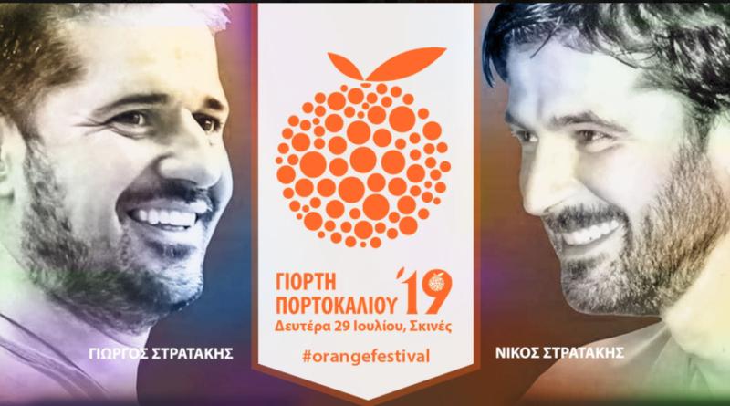 29 Orange Festival