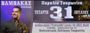31 Tavronitis