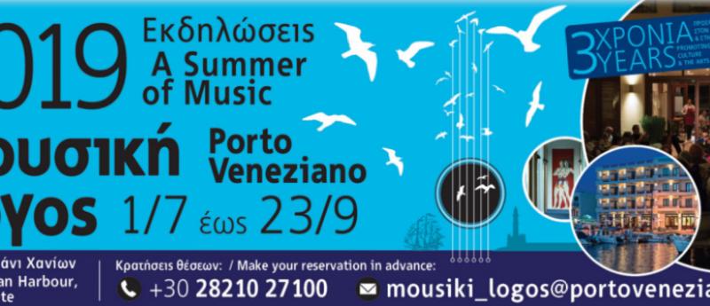 A summer of music