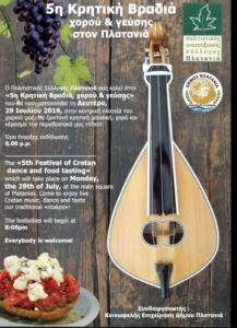 Platanias Festival
