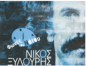 Nikos Xilouris
