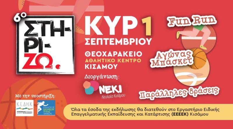 1 Sept Charity event Kissamos