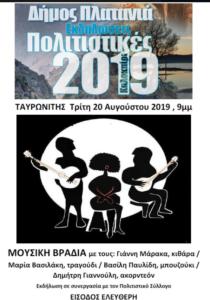 20 AUgust Cretan Night Tavronitis