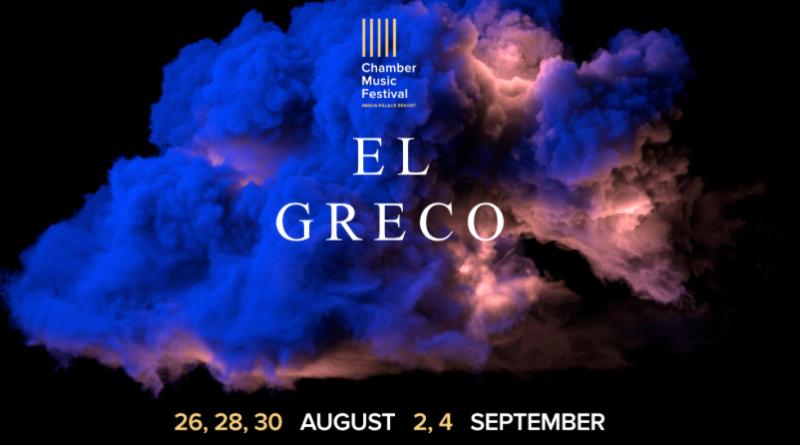 28 -30 Aug Chamber Music Festival