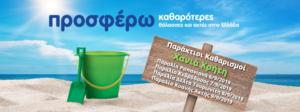 iSEA Beach clean up