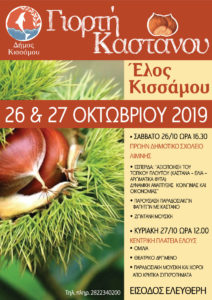 26 und 27 Oct Chestnut Festival