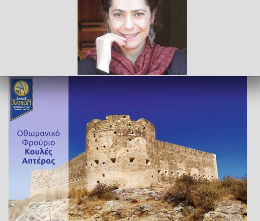 27th Oct Koules Fortress