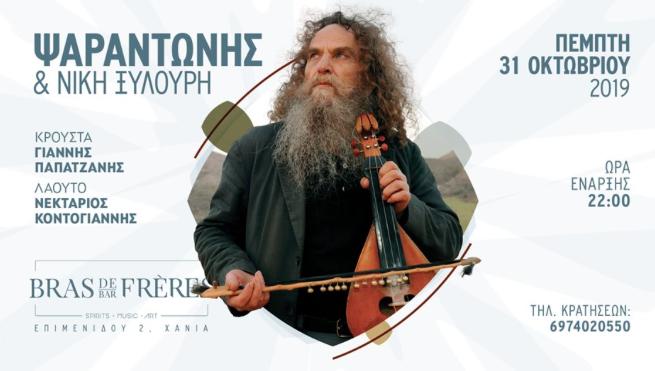 Psarantonis Concert