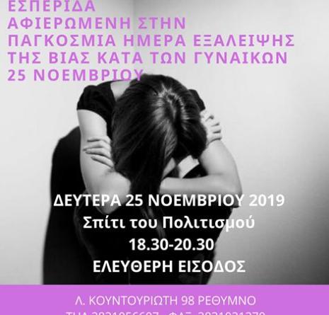 25 Nov Gewalt_Rethymno