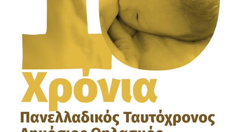 3 Nov Breastfeeding
