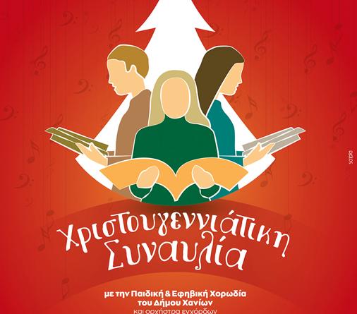 Concert Christmas Cultural Centre