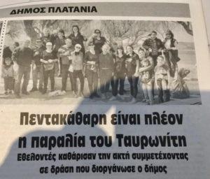 8 März Seliniotika Nea