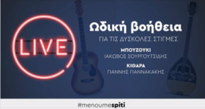 live music online
