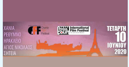 10 June Tres Court Film Festival