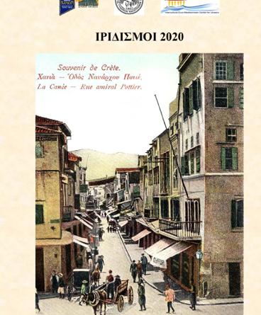 14 July Iridisms 2020