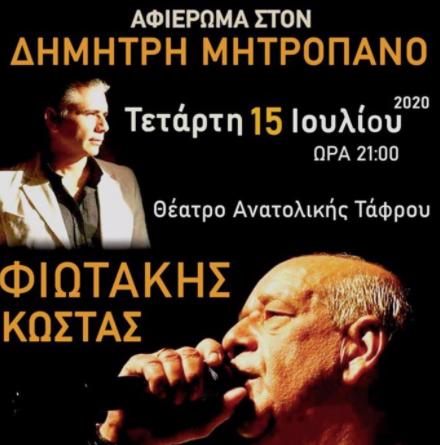 15 July Concert