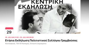 29th July Cretan night