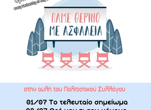 Tavronitis Cinema Programme