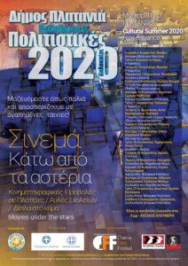 ΣΙΝΕΜΑ ΣΤΙΣ ΠΛΑΤΕΙΕΣ 2020