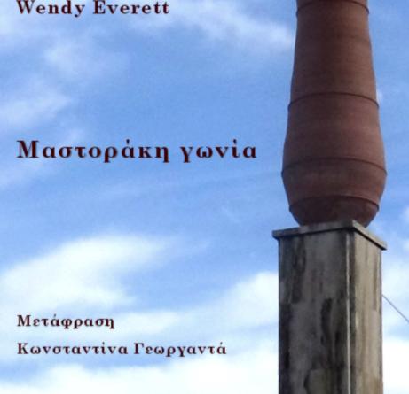 Wendy Everett book launch