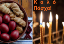 Greek Orthodox Easter – customs and traditions