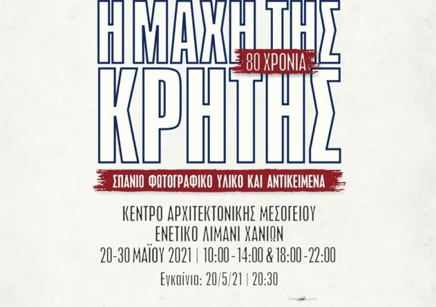 Exhibition Battle of Crete