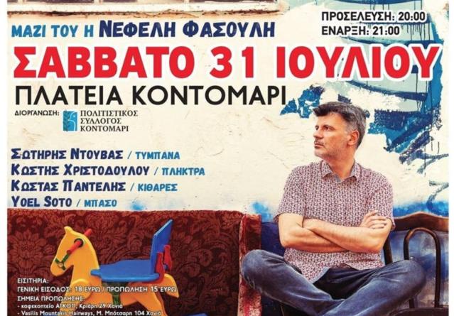 31 July Kontomari