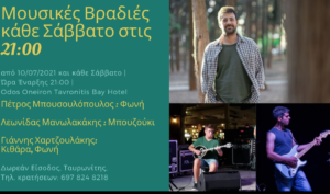 31 July Tavro Greek music night