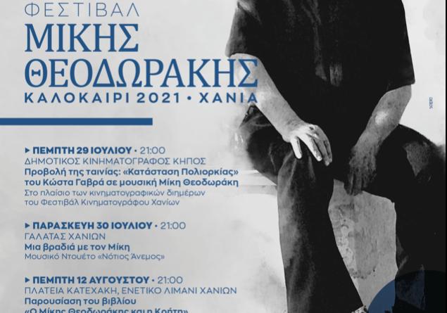 Mikis Theodorakis Festival