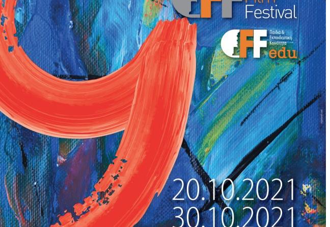 CHania Film Festival 2021